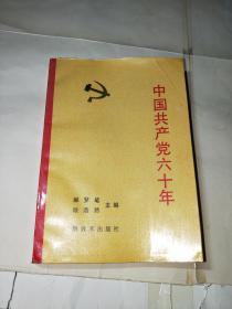 中国共产党六十年 上