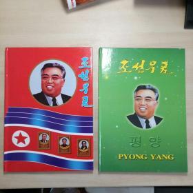 朝鲜邮票2本 封面金日成图像 里面邮票完整