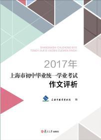 2017年上海市学业评析统一班级考试初中毕业初中作文的作文故事图片