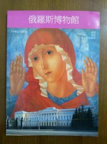 俄罗斯博物馆  200幅彩色插图 中文