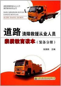 道路清障救援从业人员素质教育读本(装备分册)