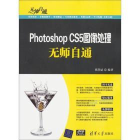 无师自通:Photoshop CS5图像处理无师自通