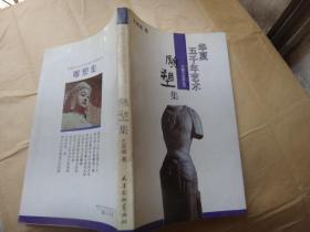 华夏五千年艺术雕塑集