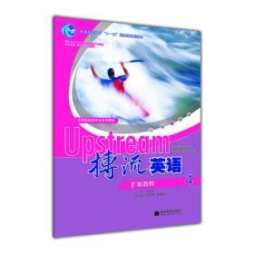 普通高等教育十一五国家级规划教材:搏流英语扩展教程4