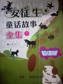 【现货~】安徒生童话故事全集(下):超值版9787535874931