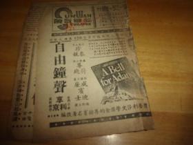 早期西片名作欣赏--自由钟声---民国37年-广州新华大戏院-第187期--电影戏单1份---长条型2面,-以图为准.按图发货