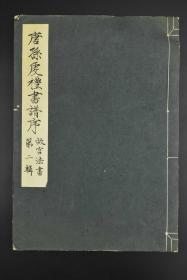 《唐孙虔礼书谱序》线装一册全 故宫法书第二辑 内容主要为书学体验、书谱撰写要旨及学习书法的一些基本原则。孙过庭,唐代书法家、书法理论家。名虔礼,以字行。 国立故宫博物院 1973年发行
