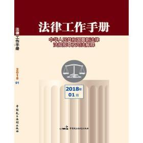 法律工作手册(2018年第3辑)