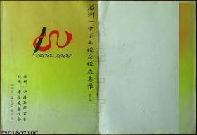 胶州一中百年校庆校友名录(草本)1900-2002