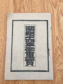 1938年日本出版老日历《昭和十四年御重宝》【1】