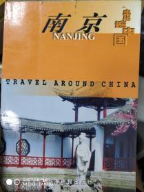特价!走遍中国.第一辑.南京9787805307657