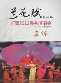 兰花赋.斯兰2013曼谷演唱会集锦