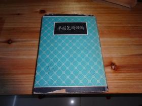 国语国策精华(民国25年初版,精装本) 全一册,出版者国学整理社,世界书局印。