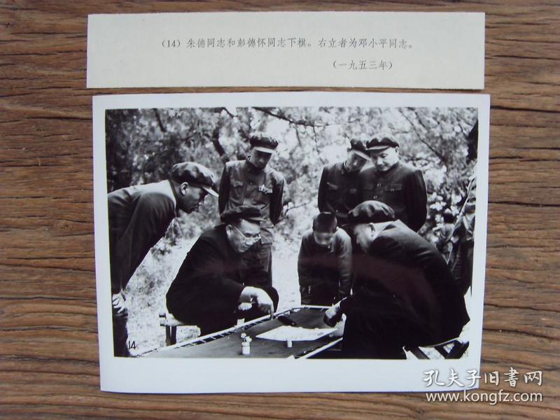 1979年新华社老照片:【※ 1953年,朱德 彭德怀在下象棋,邓小平观战※】