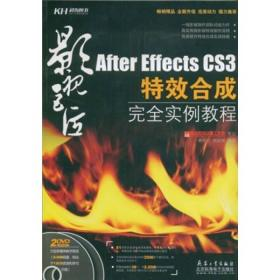 9787802483118After Effects CS3特效合成完全实例教程