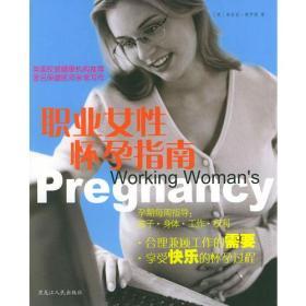 职业女性怀孕指南