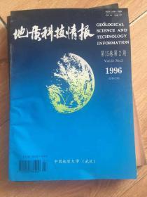 地质科技情报1996  总第62期