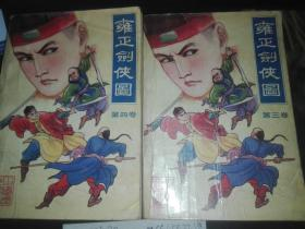 雍正剑侠图【第三卷、第四卷】2本