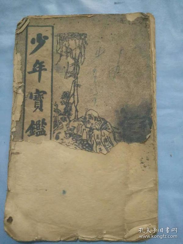 (书3-7)民国石印 字帖《少年宝鉴》32开后有缺