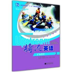 普通高等教育十一五国家级规划教材:搏流英语扩展教程3