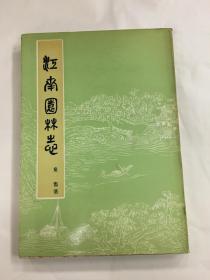 江南园林图(第二版)