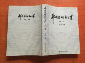 郑成思版权文集 第二卷