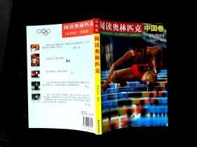 阅读奥林匹克:中国卷