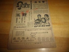 早期西方海盗片名作欣赏--野风-民国36年-广州新华戏院-第122期--电影戏单1份---16开2面,-以图为准.按图发货