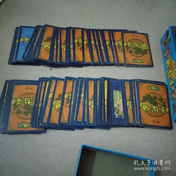 西游杀游戏卡片
