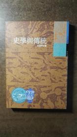 史学与传统(大家余英时的一代名著,绝对低价,绝对好书,私藏品还好,自然旧)