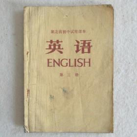 1973年《湖北省初中试用课本~英语(第三册)》   [柜9-5]