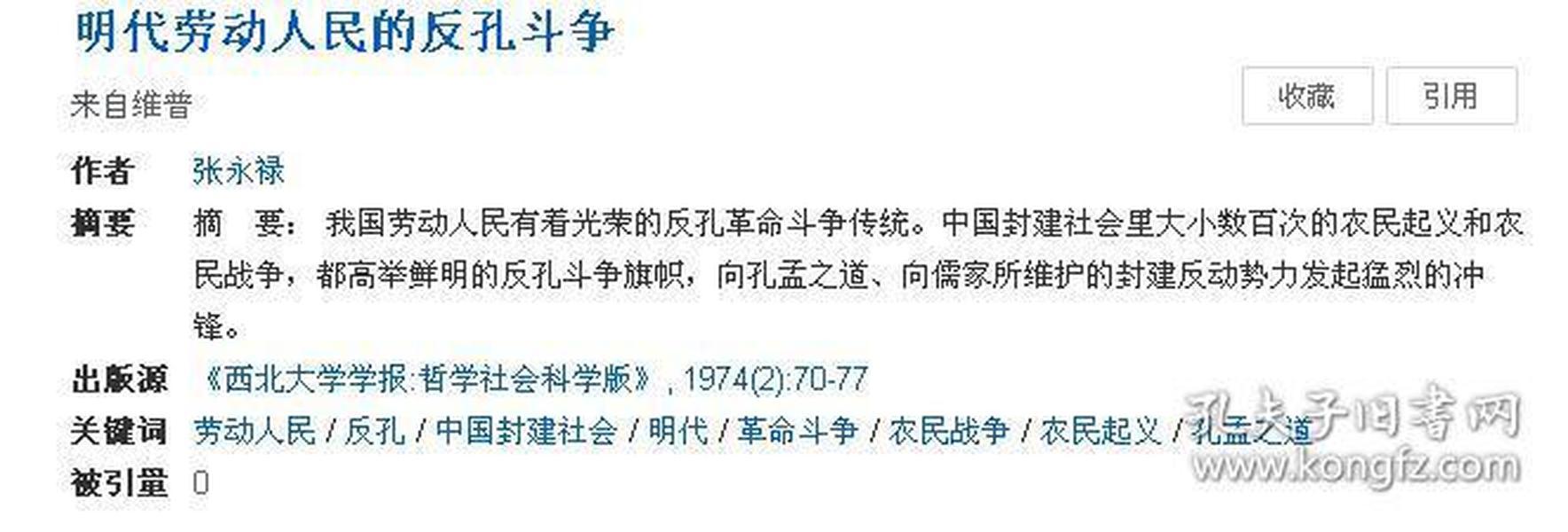 西北大学张永禄教授手稿《明清时期劳动人民的反封建斗争》