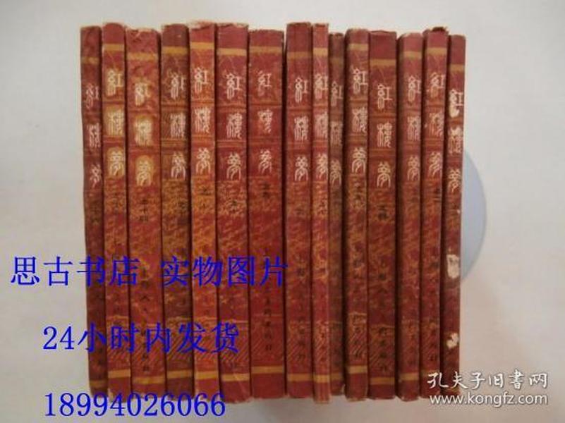 连环画:红楼梦 全16册缺第13册(共15册合售,1981-82年全是一版一印)