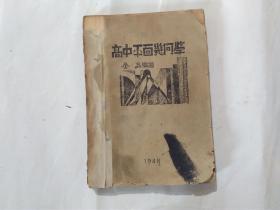 高中平面几何学   上海建国出版社1948年十版