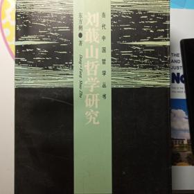 刘蕺山哲学研究