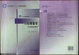 """普通高等教育""""十一五""""国家级规划教材·北京大学医学教材-口腔修复学"""