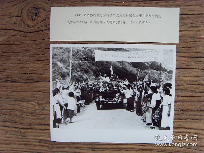 1979年新华社老照片:【※ 1955年,朱德到中国人民志愿军驻地视察,受到朝鲜人民欢迎※】