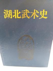 精装本《湖北武术史》一册