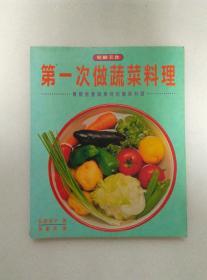 第一次作蔬菜料理 兼顾营养与美味的简易料理 图文并茂