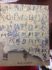原版!今日中国美术丛书.周思旻 9787801730817