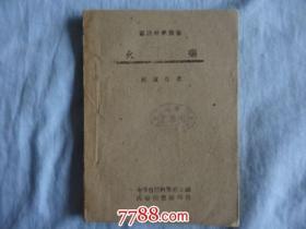 火药.国防科学丛书