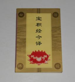 宝积经今译  1994年1版1印