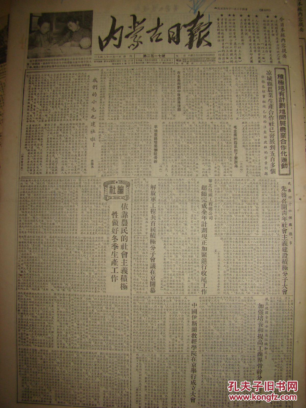 【图】《内蒙古气门》【中国伊斯兰教经学院在更换嘴教程日报图片