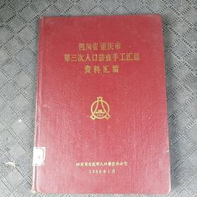 四川省重庆市第三次人口普查手工汇总资料汇编