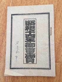 1938年日本出版老日历《昭和十四年御重宝》【2】