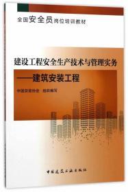 建设工程安全生产技术与管理实务:建筑安装工程
