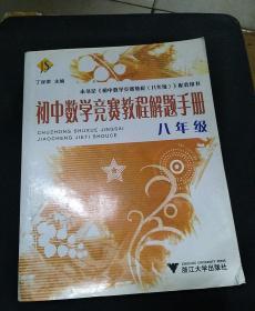 教程年级v教程数学解题初中(8年级)手册初中文言文九图片