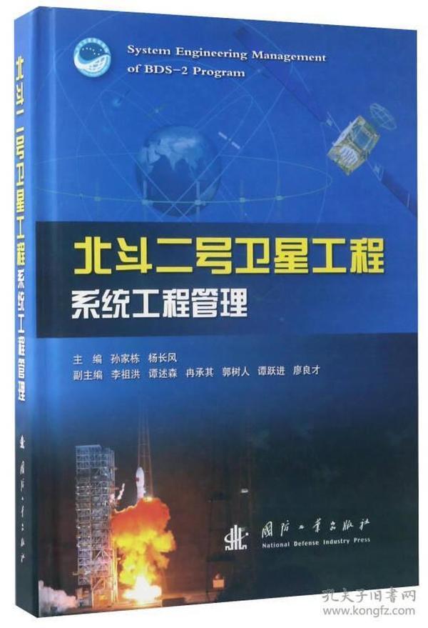 北斗二号卫星工程系统工程管理