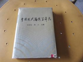 中国现代编辑学辞典
