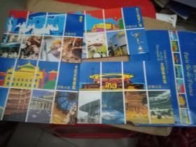 明信片 巴黎大区【8张】万里长城上的法兰西之旅2005年9月17-18..